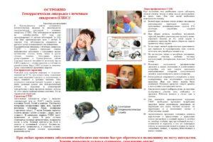 ОСТОРОЖНО!   Геморрагическая лихорадка с почечным синдромом (ГЛПС)!