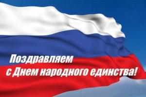 Уважаемые жители Красноуфимского района!  Поздравляю вас с государственным праздником - Днём народного единства!