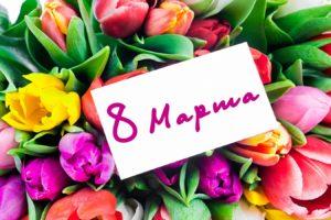 Дорогие женщины Красноуфимского района, примите самые тёплые и сердечные поздравления с Международным женским днем!