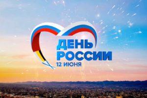 Уважаемые жители Красноуфимского района!  Поздравляю вас с Днём России!