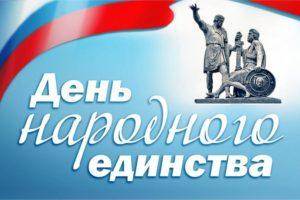 Уважаемые жители Красноуфимского района!  Примите искренние поздравления с Днём народного единства!
