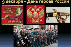 Уважаемые жители Красноуфимского района, поздравляю вас  с Днём героев Отечества!