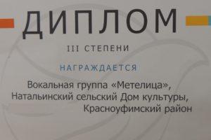 Вокальная группа «Метелица» на международном фестивале  «INCLUSIVE ART»