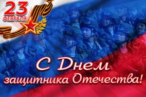 Уважаемые жители Красноуфимского района, поздравляю вас  с Днём защитника Отечества!