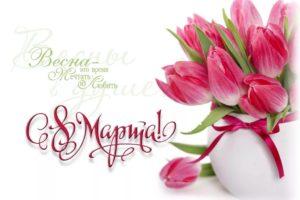 Уважаемые жительницы Красноуфимского района,  дорогие и милые женщины! От всей души поздравляю вас  с Международным женским днём!