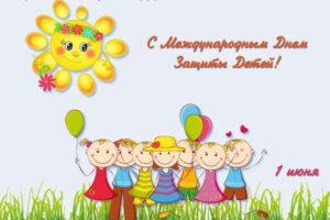Уважаемые жители Красноуфимского района! От всей души поздравляю вас с Международным днём защиты детей!