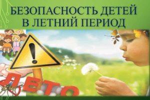 Безопасное лето