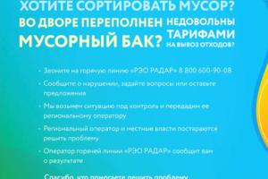 О введении в эксплуатацию информационной системы «РЭО Радар»