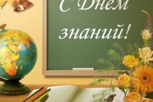 От всей души поздравляю учащихся, педагогов и родителей Красноуфимского района с Днём знаний!