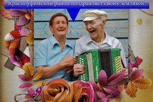Уважаемые земляки, люди самого мудрого возраста! От всей души поздравляю вас с осенним праздником,  когда все чествуют пожилого человека  и стараются подарить ему множество приятных моментов!