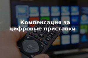 Получите до 90% компенсации за приобретение оборудования  для цифрового телевидения