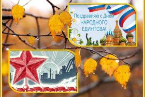 Уважаемые жители Красноуфимского района!  Сердечно поздравляю вас с праздником – Днём народного единства