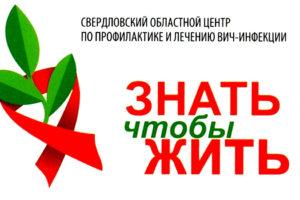 В Красноуфимском районе с 25 ноября по 5 декабря 2019 г. - серия мероприятия в рамках информационной кампании «Знать, чтобы жить!», приуроченной ко Всемирному дню борьбы со СПИД.