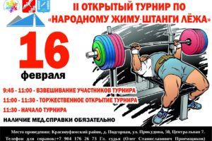 В Красноуфимском районе пройдёт II Открытый турнир по народному жиму штанги лёжа, посвящённый Дню вывода советских войск из Афганистана.