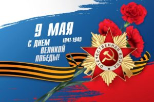 Дорогие земляки! Поздравляю вас с юбилейным Днём Победы!