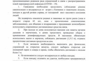 Рекомендации для населения по профилактике новой коронавирусной (COVID-19) инфекции в период майских праздников