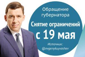 ⚡ Со вторника, 19 мая, в Свердловской области начнут снимать ограничения, введенные из-за пандемии коронавируса.