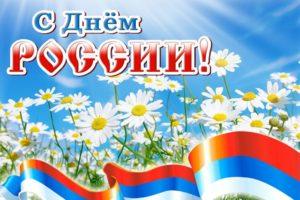 Уважаемые жители Красноуфимского района,  поздравляю вас с Днём России!