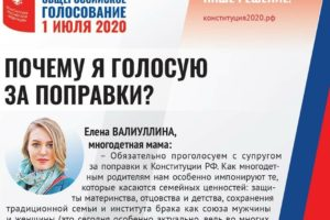 Избирком подготовил разъяснения для участников общероссийского голосования