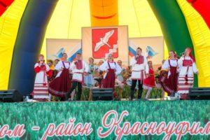 Итоги онлайн-конкурса ко Дню Красноуфимского района
