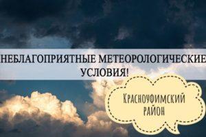 По сообщению ФГБУ «Уральское УГМС» ночью и днем 20 июля местами в Свердловской области ожидаются грозы, град, местами крупный, очень сильные дожди, сильные ливни, шквалистое усиление ветра 25-27 м/с.