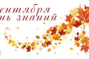 Уважаемые земляки! Дорогие преподаватели, учащиеся,  студенты, родители! Примите наши самые искренние поздравления с замечательным, трогательным и волнующим праздником — Днем знаний!