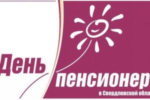 Дорогие труженики, вышедшие на заслуженный отдых,  люди возраста опыта и мудрости, отдавшие процветанию Красноуфимского района знания, умения, многолетний труд! Примите самые искренние поздравления с Днём пенсионера Свердловской области!