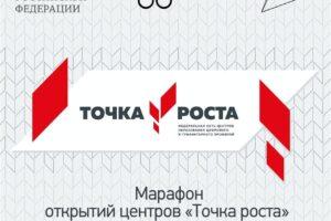 Всероссийский Марафон открытий центров «Точка роста» в форме телемоста состоится 29 сентября! В Красноуфимском районе