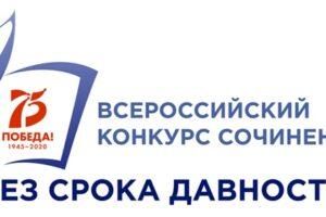 Муниципальный этап Всероссийского конкурса сочинений 2020 завершился. Его итоги.