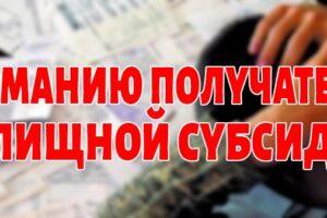 Уважаемые получатели субсидий на оплату жилого помещения и коммунальных услуг Красноуфимского района!