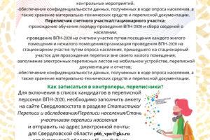 Управление Федеральной службы государственной статистики по Свердловской области и Курганской области приглашает принять участие во Всероссийской переписи населения (ВПН-2020)