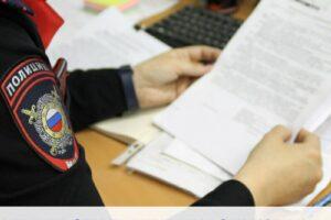 Итоги работы группы ИАЗ МО МВД России «Красноуфимский» по исполнению административного законодательства за 2020 год