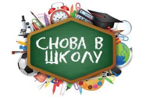 11 января 2021 года во всех школах муниципалитета началась 3 четверть