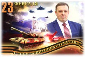 Уважаемые жители Красноуфимского района! Поздравляю вас с Днём защитника Отечества! С Днём воинской славы, мужества, смелости и чести!
