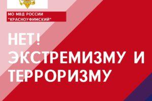 Терроризм – угроза обществу. МО МВД России «Красноуфимский» призывает граждан быть более внимательными!