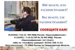 Полиция Красноуфимска призывает граждан принять участие в акции «Сообщи, где торгуют смертью».