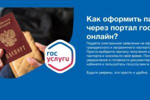 Государственные услуги, предоставляемые МВД России посредством Единого портала предоставления государственных и муниципальных услуг