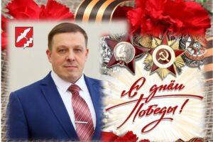 Уважаемые земляки! Поздравляю вас с Днём Победы, самым святым и почитаемым для нас праздником!