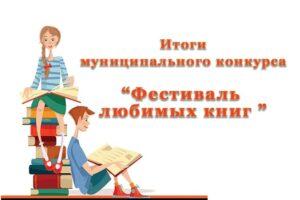 Муниципальный конкурс «Фестиваль любимых книг».