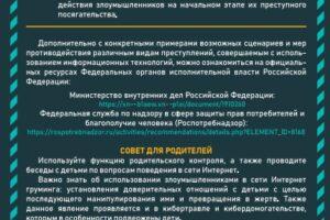 В 2021 году активизировались телефонные мошенники и киберпреступники, которые завладевают миллиардами рублей обманутых граждан.